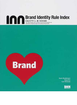 Brand Identity Rule Index CI&VIデザイン、新・100の法則