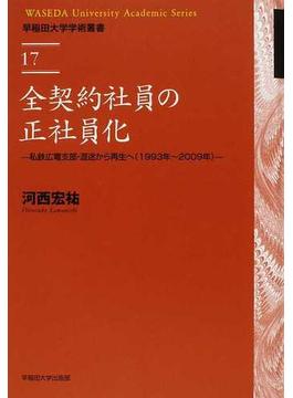 全契約社員の正社員化 私鉄広電支部・混迷から再生へ(1993年〜2009年)