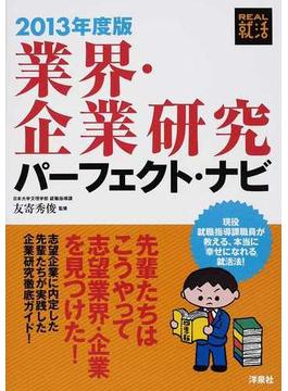業界・企業研究パーフェクト・ナビ 2013年度版