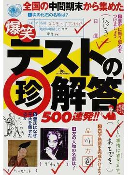 爆笑テストの珍解答500連発!! vol.1