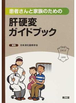 患者さんと家族のための肝硬変ガイドブック