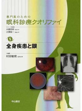 専門医のための眼科診療クオリファイ 5 全身疾患と眼