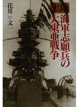 実録海軍志願兵の大東亜戦争