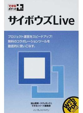 サイボウズLive(できるポケット+)