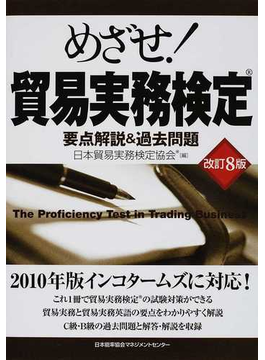 めざせ!貿易実務検定 要点解説&過去問題 改訂8版