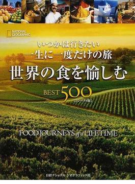 いつかは行きたい一生に一度だけの旅 世界の食を愉しむBEST500 コンパクト版