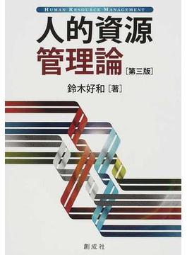 人的資源管理論 第3版
