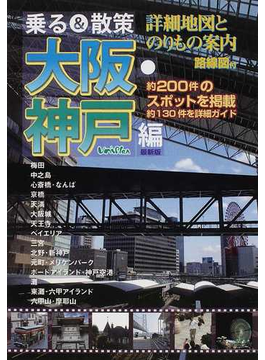 乗る&散策 最新版 大阪・神戸編2011