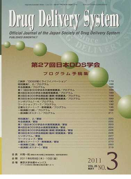Drug Delivery System VOL.26NO.3(2011MAY) 第27回日本DDS学会プログラム予稿集