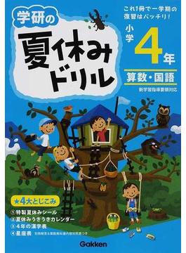 学研の夏休みドリル 算数・国語 新版 小学4年