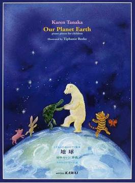 地球 こどものためのピアノ曲集
