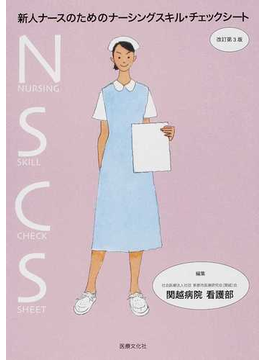 新人ナースのためのナーシングスキル・チェックシート 改訂第3版