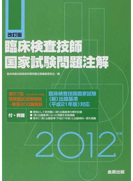 臨床検査技師国家試験問題注解 付・例題 2012年版