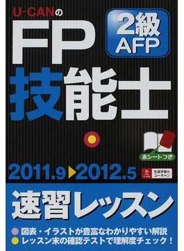 U−CANのFP技能士2級・AFP速習レッスン '11〜'12年版