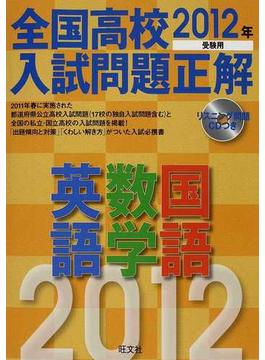 全国高校入試問題正解英語・数学・国語 2012年受験用