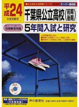 千葉県公立高校〈前期後期〉 5年間入試と研究 平成24年度受験用