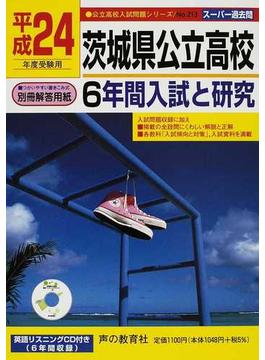 茨城県公立高校 6年間入試と研究 平成24年度受験用