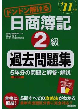 ドンドン解ける日商簿記2級過去問題集 5年分(15回分) '11年版