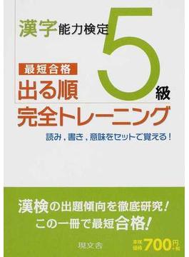 漢字能力検定5級出る順完全トレーニング 漢検最短合格