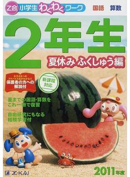 「Z会小学生わくわくワーク」2年生 国語・算数 2011年度夏休みふくしゅう編