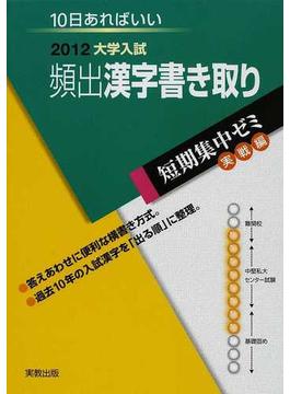 頻出漢字書き取り 10日あればいい 2012