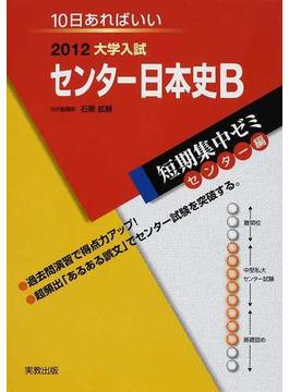 センター日本史B 10日あればいい 2012