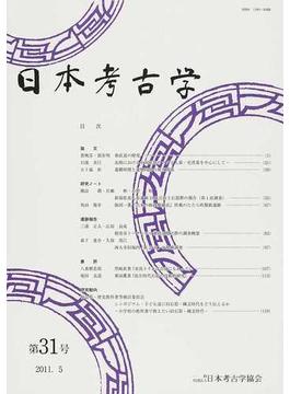 日本考古学 第31号