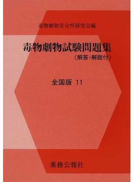 毒物劇物試験問題集 全国版 11