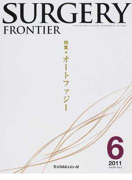 SURGERY FRONTIER Vol.18No.2(2011−6) 特集オートファジー