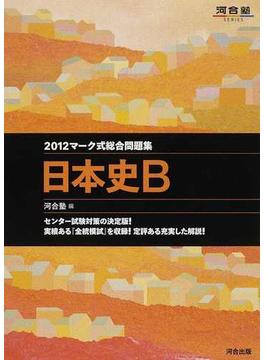 マーク式総合問題集日本史B 2012