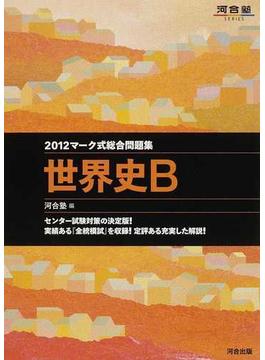 マーク式総合問題集世界史B 2012