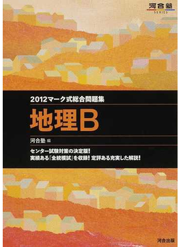 マーク式総合問題集地理B 2012