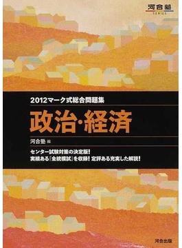 マーク式総合問題集政治・経済 2012