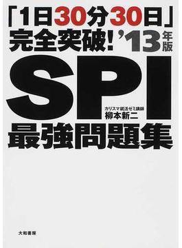 SPI最強問題集 「1日30分30日」完全突破! '13年版