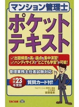 マンション管理士ポケットテキスト 平成23年度版