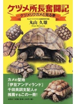 ケヅメ所長奮闘記 ケヅメリクガメと見る夢