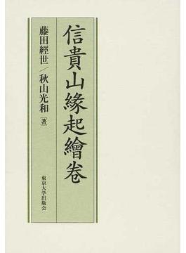 信貴山縁起繪卷 第2版