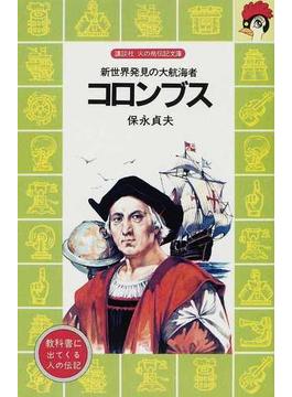 コロンブス 新世界発見の大航海者(講談社火の鳥伝記文庫)