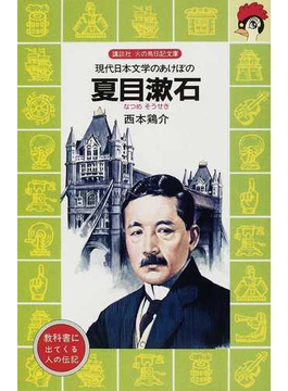 夏目漱石 現代日本文学のあけぼの(講談社火の鳥伝記文庫)