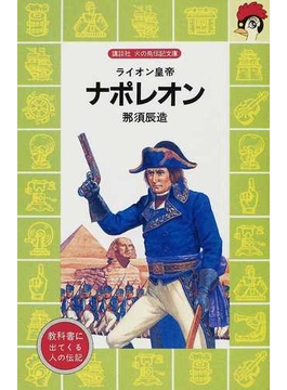 ナポレオン ライオン皇帝(講談社火の鳥伝記文庫)