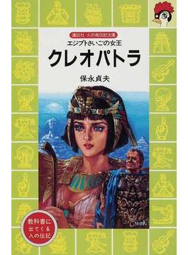 クレオパトラ エジプトさいごの女王(講談社火の鳥伝記文庫)