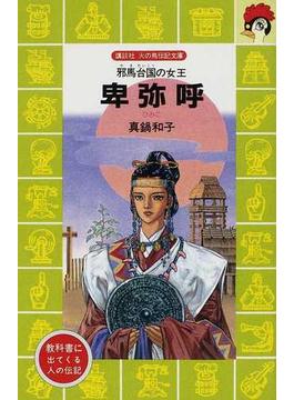 卑弥呼 邪馬台国の女王(講談社火の鳥伝記文庫)