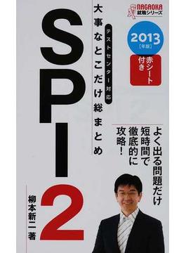 大事なとこだけ総まとめSPI2 2013年版