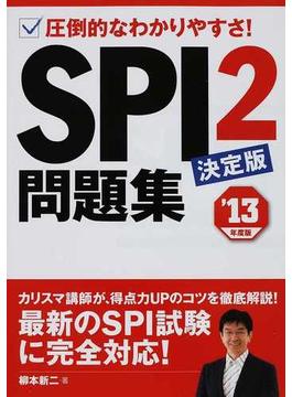 SPI2問題集決定版 圧倒的なわかりやすさ! '13年度版