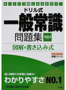 ドリル式一般常識問題集 図解&書き込み式 2013年度版