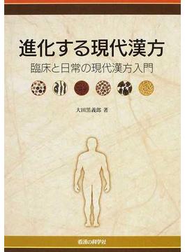 進化する現代漢方 臨床と日常の現代漢方入門