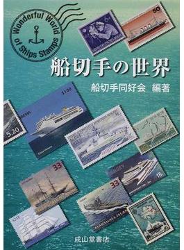 船切手の世界