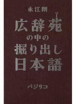広辞苑の中の掘り出し日本語 1