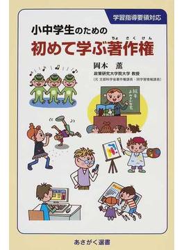 小中学生のための初めて学ぶ著作権