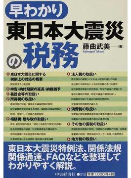 早わかり東日本大震災の税務